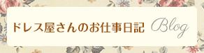 Blog ドレス屋さんのお仕事日記