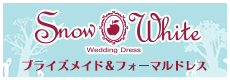 SnowWhite ブライズメイドドレス