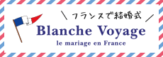 フランスで結婚式 Blanche Voyage