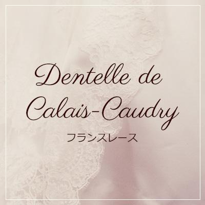 Dentelle de Calais-Caudry フランスレース